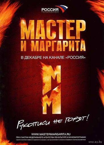 Мастер и Маргарита (4 DVD)