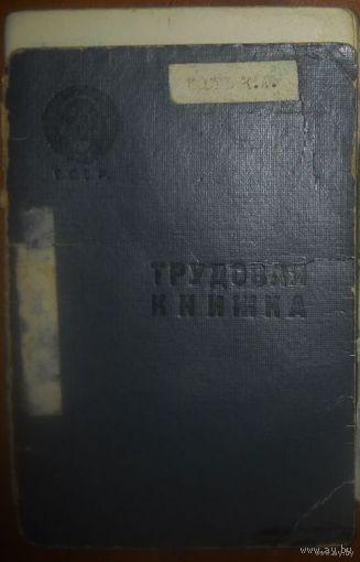Трудовая книжка с вкладышем,1959г.