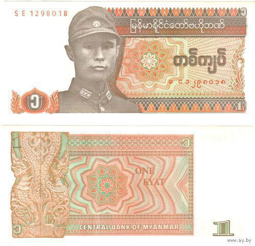 Мьянма (Бирма) 1 кьят (образца 1990 года, UNC)  распродажа