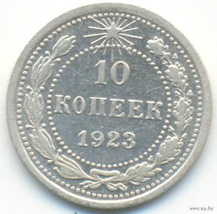 0085 10 копеек 1923 года.