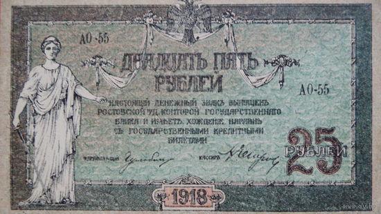 25 Рублей -1918- АО 55 - Ростов на Дону -2- *AU -практически идеальное состояние-