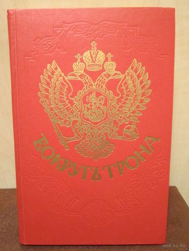 Вокруг трона . Три книги в одной . Репринт 1909 года. Валишевский