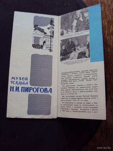 """Буклет """"Музей усадьба Н.И. Пирогова"""" на Украине, 1969 год."""