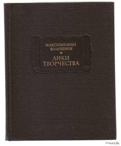 Волошин М. Лики творчества. /Серия: Литературные Памятники/ 1988г.