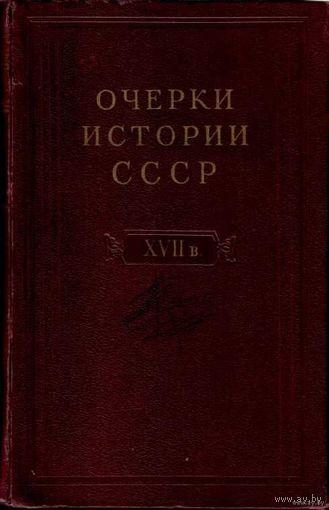 Очерки истории СССР. Период феодализма XVII в. 1955г.