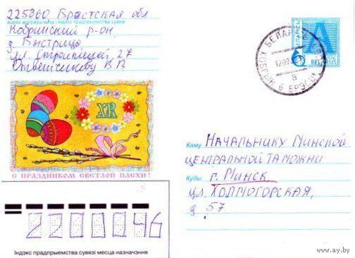 """2002. Конверт, прошедший почту """"C праздником светлой пасхи"""""""