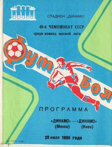 Динамо Минск - Динамо Киев 29.07.1986г.