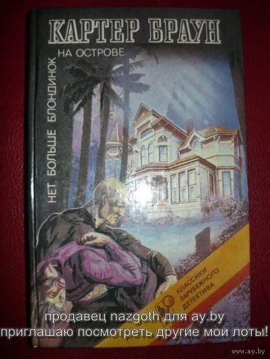 Нет больше блондинок на острове // Серия: Классики зарубежного детектива