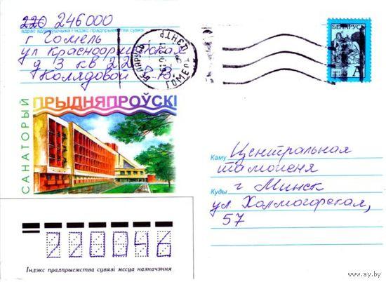 """2002. Конверт, прошедший почту """"Санаторый Прыдняпроускi"""""""