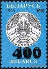 Надпечатки на ст. марках  No по кат. РБ 428-434
