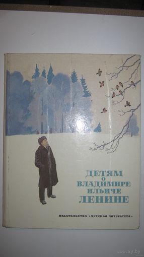 Детям о Владимире Ильиче Ленине. Стихи и рассказы. 1980 год.