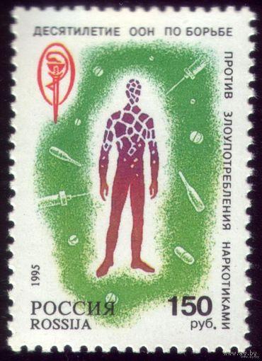 1 марка 1995 год Россия Спид