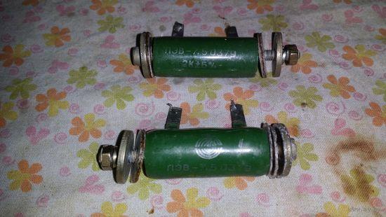 Резисторы 7.5 Вт 2кОм  мощные с креплением . Цена за 2 шт .