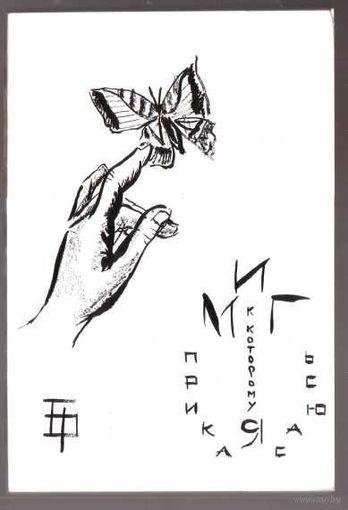 Филиппов Б. Миг,к которому я прикасаюсь (рассказы,очерки,стихи). /Вашингтон 1973г./