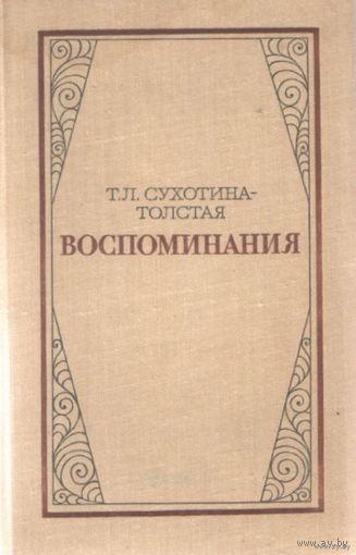 Т.Л.Сухомлина-Толстая - Воспоминания