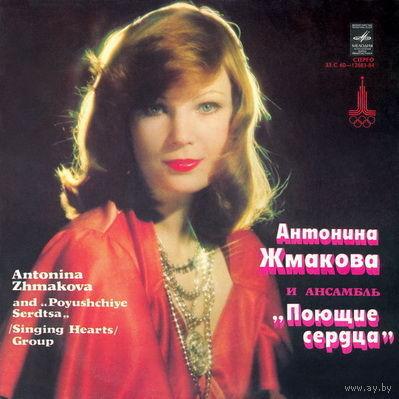 """Антонина Жмакова и ансамбль """"Поющие сердца"""""""