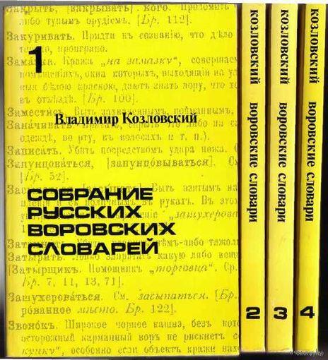 Козловский В.  Собрание русских воровских словарей. В 4 томах. /Нью Йорк 1983г./ Цена за комплект!