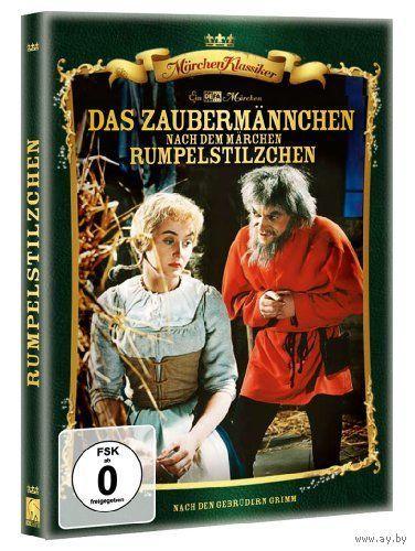 Немецкие сказки. Румпельштильцхен / Das Zaubermannchen (Дефа, 1960) Скриншоты внутри
