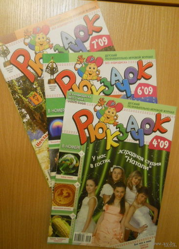 """Детские журналы """"Рюкзачок"""" для детей младшего и среднего школьного возраста"""