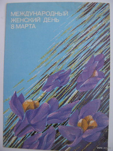 8 Марта  1986г