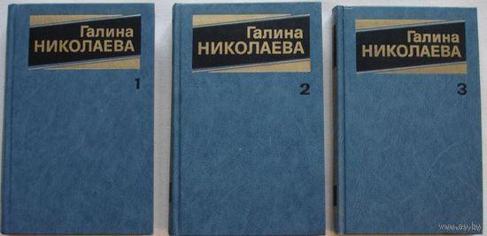 Галина Николаева Собрание сочинений в 3-х томах Роман Битва в пути