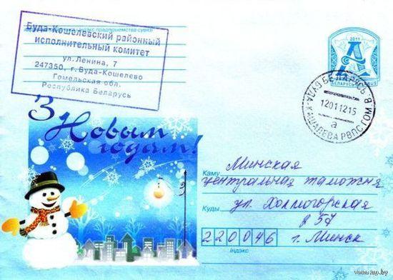 """2011. Конверт, прошедший почту """"З Новым годам!"""""""