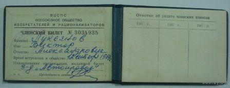 """Удостоверение """" ВЦСПС . Всесоюзное общество изобретателей и рационализаторов"""" 1969г."""