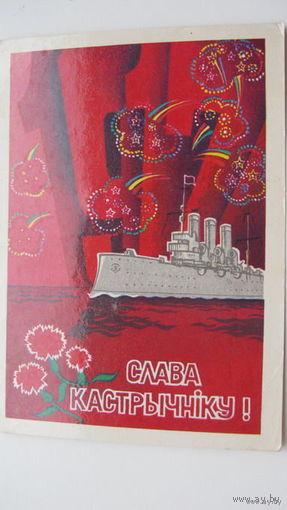 Октябрь 1981г. Беларусь