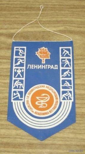 Вымпел Ленинградского медицинского института
