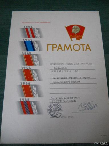 Грамота горкома ЛКСМБ 1985г.