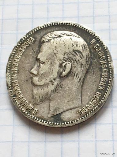 1 рубль 1907 г.