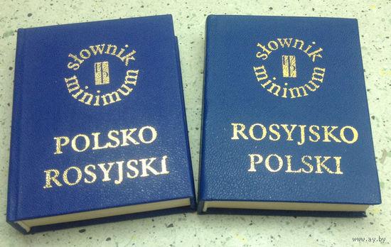 Словарь мини польско-русский, русско-польский в 2 томах