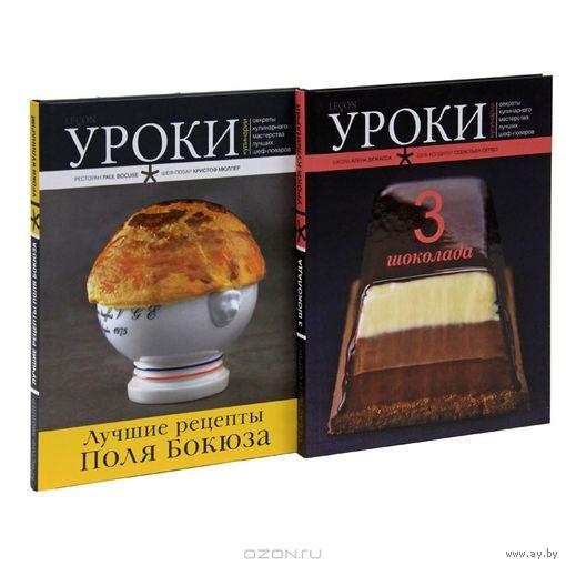 Лучшие рецепты Поля Бокюза 2 книги