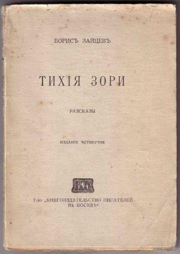 Зайцев Борис. Тихие зори. Рассказы. 1916г. Редкая книга!