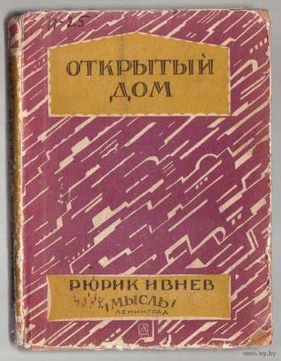 Ивнев Рюрик. Открытый дом. 1927г. Редкая книга!