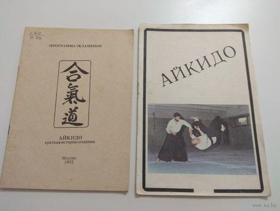 Айкидо. Старые книжки.