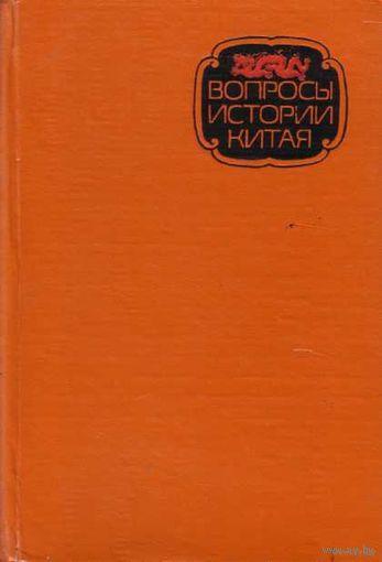 Вопросы истории Китая. /Сборник статей/ 1981г.
