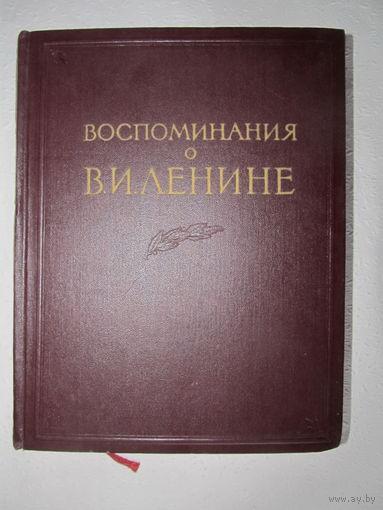Воспоминания о В.И Ленине. /Жук Г., Мор Н./ Том 2. 1957г.
