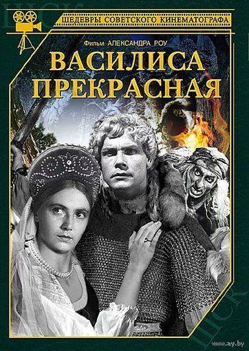 Русские сказки. Василиса Прекрасная (реж. Александр Роу, 1939) Скриншоты внутри