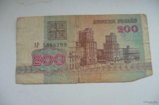 200 белорусских рублей (1992 г.)