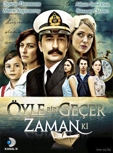 Бесценное время / Oyle Bir Gecer Zaman Ki (Турция, 2011) Все 140 серий. Очень-очень интересный сериал! Скриншоты внутри