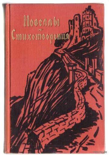 Мейер Конрад-Фердинанд. Новеллы. Стихотворения. 1958г.