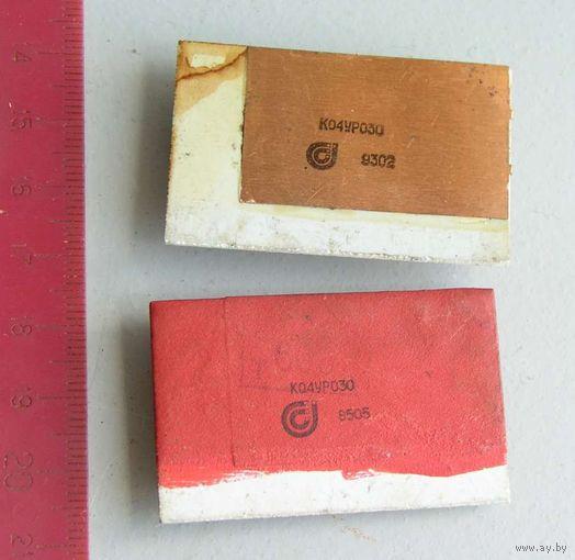 Микросборка гибридная К04УР030 2 шт.