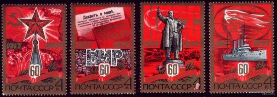 4 марки 1977 год Октябрь