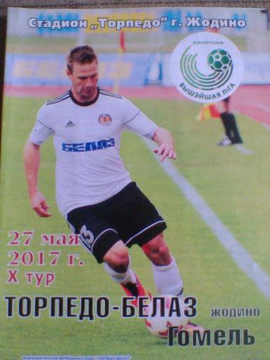 27.05.2017--Торпедо Жодино--ФК Гомель