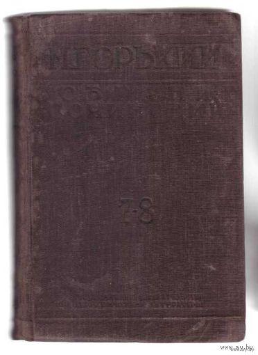 Горький М. Собрание сочинений. Том 7-8. 1932г.