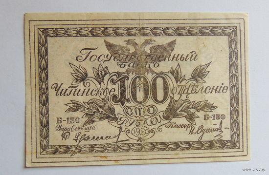 Старт с 2 рублей.  100 рублей 1920 год. Читинское отдиление.