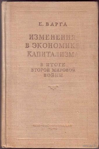 Варга Е. Изменения в экономике капитализма в итоге второй мировой войны. 1946г.