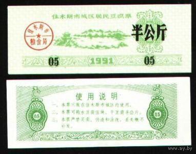 Китай\Цзямусы\1991\0.5 ед.продовольствия\UNC   распродажа