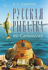 Русская рыбалка по Сабанееву